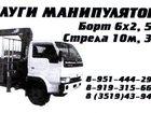 Фотография в Строительство и ремонт Окна и двери манипулятор 5 тонн , стрела 3т 10 м кузов в Магнитогорске 0