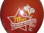Смотреть фотографию Организация праздников Шары с логотипом 70 лет Великой победы! 32713640 в Магнитогорске