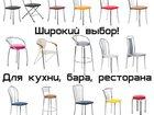 Фото в Мебель и интерьер Столы, кресла, стулья Стулья для обеденной зоны от 830 руб.   Матовый в Магнитогорске 830