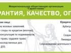 Изображение в   Оказание юридических услуг:    -представительство в Магнитогорске 100