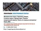 Новое фотографию  Куплю электронный лом 37384012 в Магнитогорске