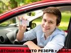 Новое foto Курсы, тренинги, семинары Курсы водителей 37785287 в Магнитогорске