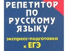 Сдай ЕГЭ по русскому языку, репетиторство