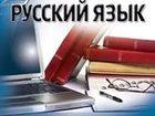 Опытный репетитор, помощь по русскому языку