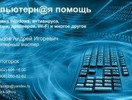 Профессиональная компьютерная помощь Установка Windows, антивируса, программ, об