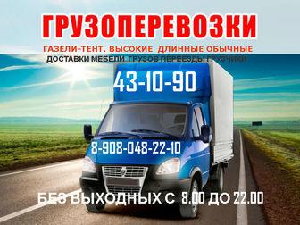 Грузоперевозки, удобное для клиентов время,    ГАЗели-тент,  длина 3 м,  4,  2 м,  высота от 1,  5 м,  до 2,  2 м,    Переезды квартир, офисов, магазинов,  доставка в Магнитогорске