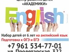 Скачать foto  Интенсив-курсы по подготовке к ОГЭ и ЕГЭ по английскому языку 59740314 в Майкопе