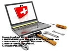 Скачать бесплатно фотографию  Ремонт ноутбуков 39035197 в Мелеузе