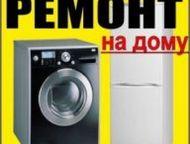 Ремонт стиральных машин Качественный, недорогой ремонт электроплит, духовых шкаф