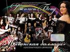Новое изображение  Цыганский театр Gipsy Band 33308313 в Минске