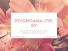 Свежее изображение Разное Психолог в Минске 33691954 в Минске