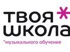 Скачать бесплатно фотографию  Обучение в Твоей Школе гитары 33994105 в Минске