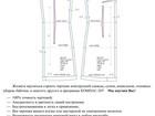 Скачать фотографию  Курс «Компас-График в швейной отрасли» 34362982 в Минске