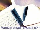 Фотография в   Студия контента Energy Text предлагает Вам в Минске 20000