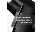 Скачать бесплатно foto  СУМКА СВОИМИ РУКАМИ, Изделия из кожи, Кожаные сумки, Курсы по работе с кожей, 37443117 в Минске