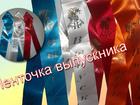 Увидеть фото  Изготовление выпускных, наградных и торжественных лент, 38624336 в Минске