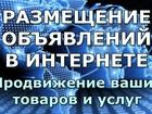 Увидеть изображение Продажа собак, щенков Размещение ваших обьявлений на лучших интернет досках ! 39027139 в Минске