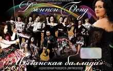 Цыганский театр Gipsy Band