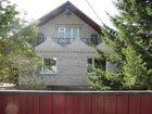 Свежее foto Продажа домов Продам дом 140 кв, м, 33244257 в Минусинске