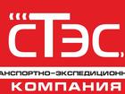 Уникальное фотографию Разные услуги Доставка любого груза от 1 кг в Ленск из Красноярска 34145619 в Мирном