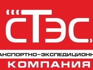 Доставка любого груза от 1 кг в Ленск из Красноярска Доставка любых грузов от 1к