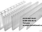 Фотография в Строительство и ремонт Строительные материалы Прозрачный сотовый поликарбонат толщиной в Мосальске 350