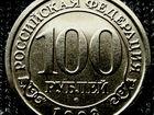 Увидеть изображение Коллекционирование Редкая монета 100 рублей «Арктикуголь-Шпицберген» 1993 года 32268276 в Moscow