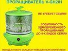 Изображение в Бытовая техника и электроника Другая техника Гидропонный автоматический выращиватель проращиватель в Москве 3680