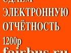 Фотография в Услуги компаний и частных лиц Юридические услуги Электронная сдача отчетности для фирм и предприятий в Москве 1200