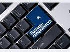 Увидеть фото Ремонт компьютеров, ноутбуков, планшетов Компьютерный специалист: ремонт ноутбука, Чистка от пыли и загрязнений 32663888 в Москве