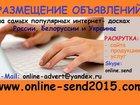 Фото в Прочее,  разное Разное Быстро и недорого раскручу Ваш сайт, товары, в Москве 10
