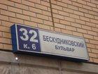 Изображение в Недвижимость Разное Продам квартиру 1-к квартира, 39 м?,   Бескудниковский в Москве 7395000