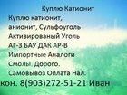 Фотография в Прочее,  разное Разное Куплю Сульфоуголь Наша Организация Покупает в Москве 100000