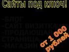Фото в Услуги компаний и частных лиц Рекламные и PR-услуги В сроки! Создам Сайты по привлекательной в Москве 1000