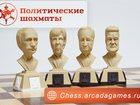 Увидеть фотографию Разное Подарочный набор Политические шахматы 33415296 в Москве