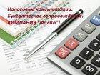 Изображение в Услуги компаний и частных лиц Бухгалтерские услуги и аудит В нашей компании работают высококлассные в Москве 1000