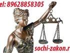 Скачать бесплатно фотографию Разное Адвокат Сочи 33742565 в Москве