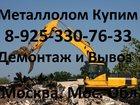 Фото в Прочее,  разное Разное Покупаем металлолом с вывозом и демонтажем в Москве 7000