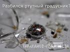 Изображение в Услуги компаний и частных лиц Разные услуги Если в вашей квартире или офисе, разбился в Москве 5500
