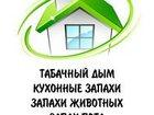 Фотография в Услуги компаний и частных лиц Разные услуги Дезодорация, освежение воздуха в помещениях. в Москве 2500