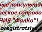 Изображение в Услуги компаний и частных лиц Юридические услуги Регистрация ООО, внесение изменений в ЕГРЮЛ, в Москве 2000