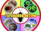 Изображение в Красота и здоровье Разное Московская санитарная служба 8 (903) 623-79-19, в Москве 1500