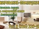 Фотография в Красота и здоровье Разное Дезодорация помещений озоном. Очистить, освежить в Москве 2500