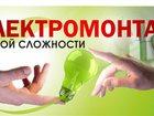 Изображение в   Услуги электрика в Москве и Москвовской области в Апрелевке 0