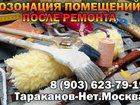 Фото в Недвижимость Агентства недвижимости Проводим озонацию квартир, комнат после ремонта. в Москве 2500