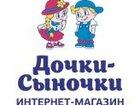 Изображение в Товары Детские товары В интернет-магазине «Дочки-Сыночки» большой в Москве 0