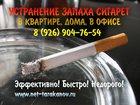 Фото в Услуги компаний и частных лиц Разные услуги Эффективно устраним неприятный запах сигарет в Москве 3500
