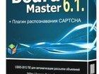 Фото в Услуги компаний и частных лиц Рекламные и PR-услуги Программа для рассылки объявлений BoardMaster. в Москве 2850
