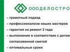 Просмотреть foto Строительство домов Качественный ремонт квартир, коттеджей, офисов под ключ, 34499306 в Москве
