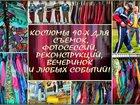 Уникальное фотографию Фото- и видеосъемка Костюмы 90-х Для съемок, фотосессий, реконструкций 34500258 в Москве